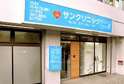 Son Clinic