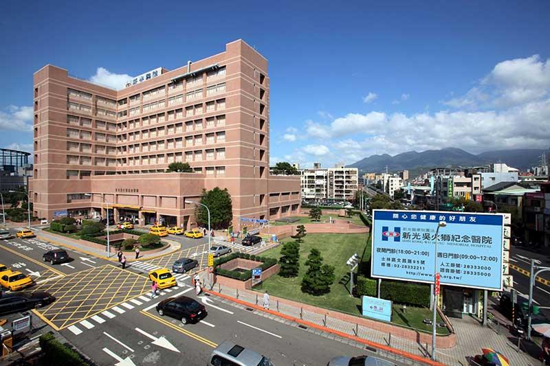 Shin Kong Wu Ho-Su Memorial Hospital